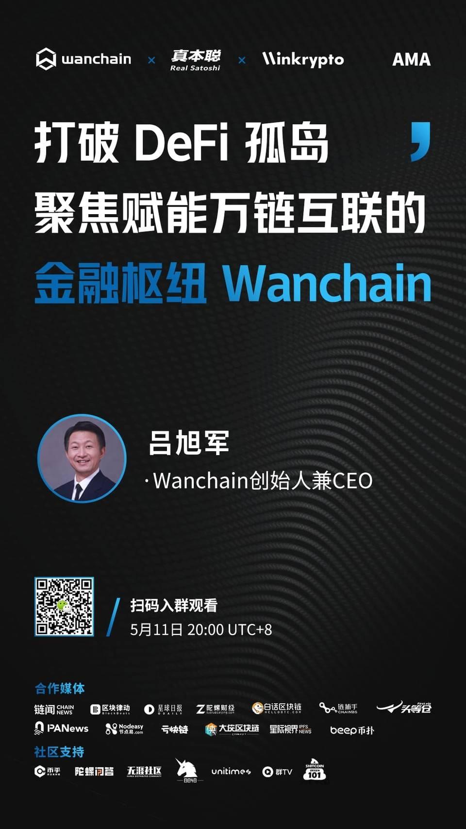 专访 Wanchain 创始人:「多链互跨」机制能否打破 DeFi 孤岛?